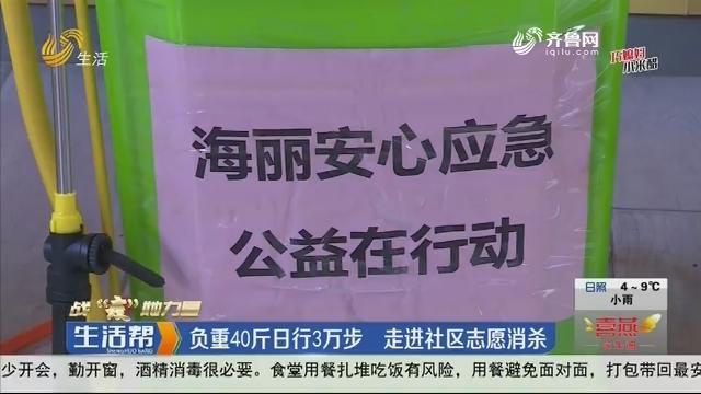 """【战""""疫""""她力量】青岛:负重40斤日行3万步 走进社区志愿消杀"""