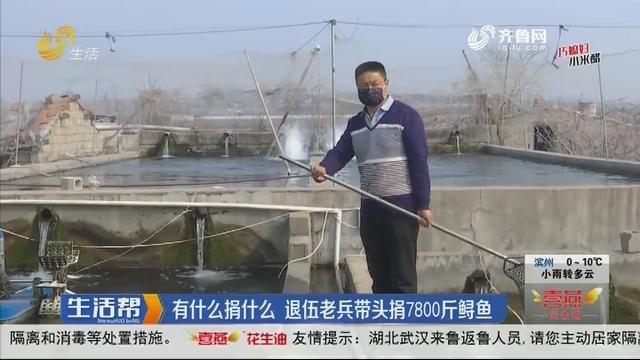 潍坊:有什么捐什么 退伍老兵带头捐7800斤鲟鱼