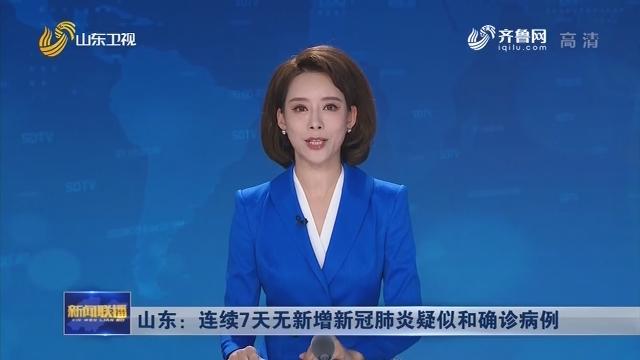 山东:连续7天无新增新冠肺炎疑似和确诊病例