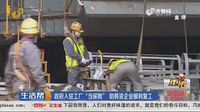 """【重磅】威海:政府入驻工厂""""当保姆"""" 助韩资企业顺利复工"""