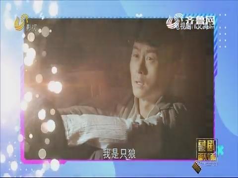 20200308《鲁剧面对面》:实力派演员李健