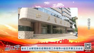 工会新时空 | 省总工会新型冠状病毒肺炎疫情防控工作领导小组召开第五次会议
