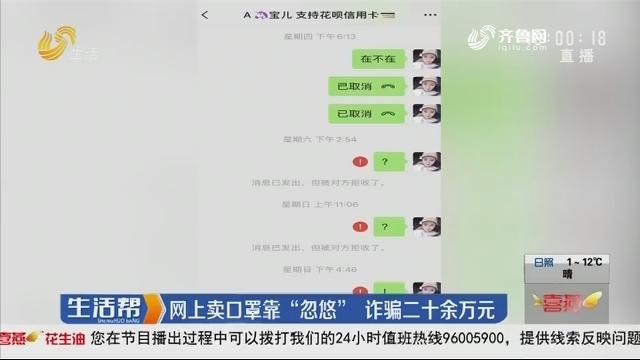"""烟台:网上卖口罩靠""""忽悠"""" 诈骗二十余万元"""