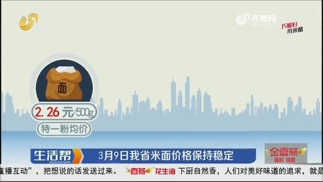 3月9日山东省米面价格保持稳定