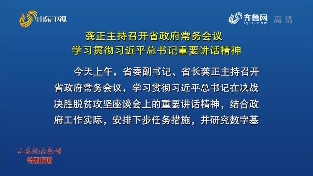 龔正主持召開省政府常務會議 學習貫徹習近平總書記重要講話精神