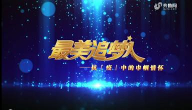 三八节特别节目,致敬巾帼英雄,《最美追梦人》——抗疫中的巾帼情怀