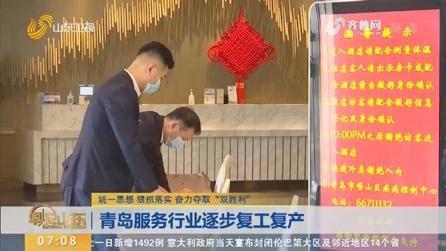 """【统一思想 狠抓落实 奋力夺取""""双胜利""""】青岛服务行业逐步复工复产"""