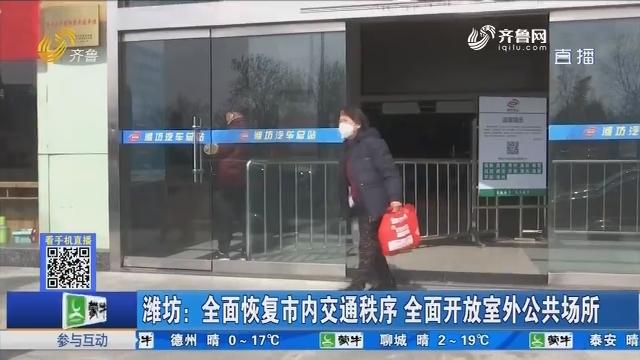潍坊:全面恢复市内交通秩序 全面开放室外公共场所