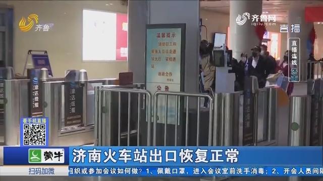 【直播连线】济南火车站出口恢复正常
