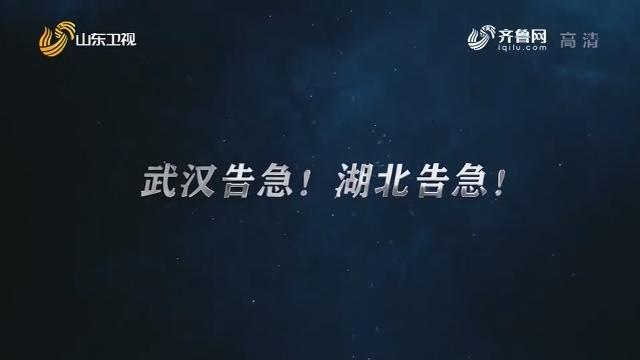 """""""齐鲁时代楷模""""—— 山东援助湖北医疗队英雄群体发布仪式"""
