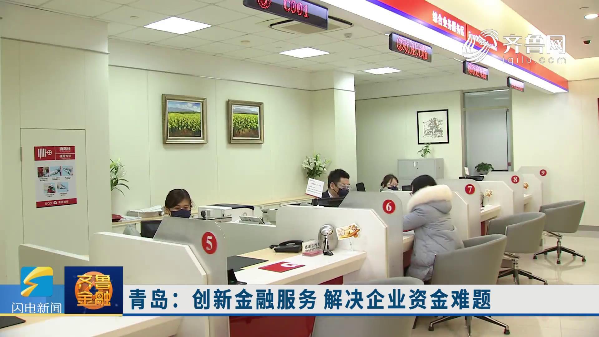 青岛:创新金融服务 解决企业资金难题《齐鲁金融》20200311播出