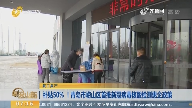 补贴50% !青岛市崂山区首推新冠病毒核酸检测惠企政策