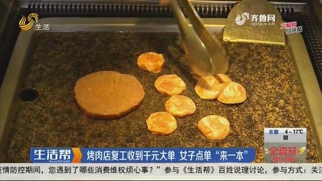 """潍坊:烤肉店复工收到千元大单 女子点单""""来一本"""""""