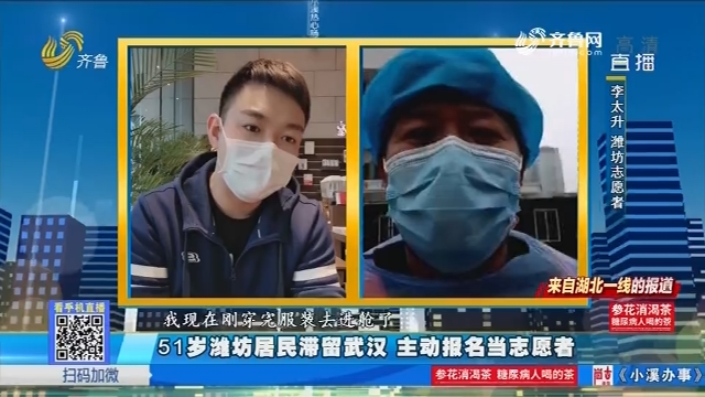 51岁潍坊居民滞留武汉 主动报名当志愿者
