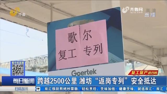 """跨越2500公里 潍坊""""返岗专列""""安全抵达"""