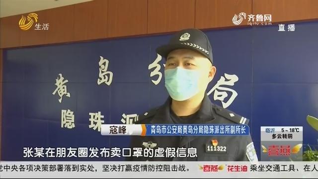青岛:男子假借出售口罩诈骗41万