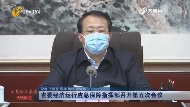 省委經濟運行應急保障指揮部召開第五次會議