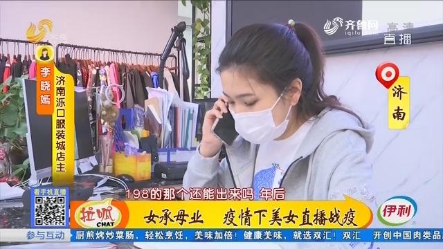 济南:女承母业 疫情下美女直播战疫