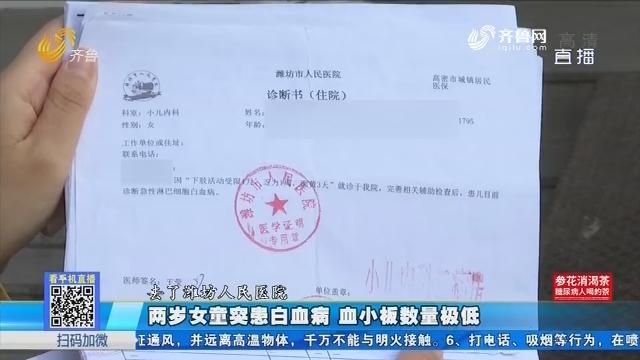潍坊:两岁女童突患白血病 血小板数量极低