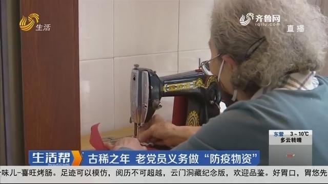 """潍坊:古稀之年 老党员义务做""""防疫物资"""""""