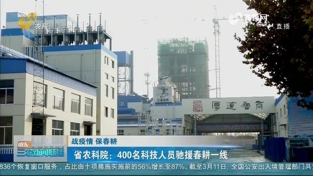 【战疫情 保春耕】省农科院:400名科技人员驰援春耕一线