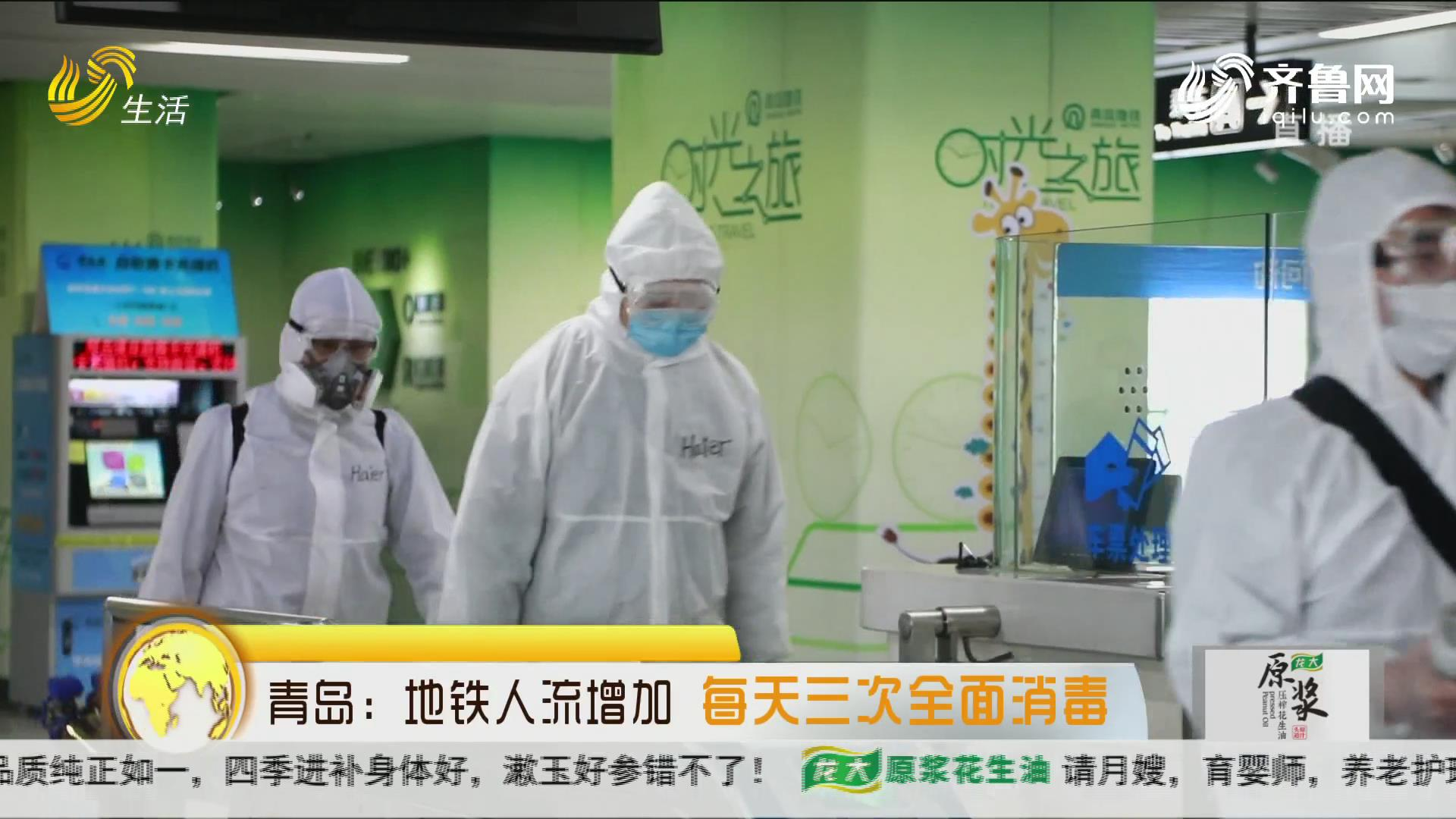 青岛:地铁人流增加 每天三次全面消毒