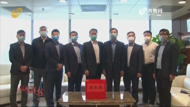 20200312《慈善真情》:抗击疫情 山东驻港企业在行动