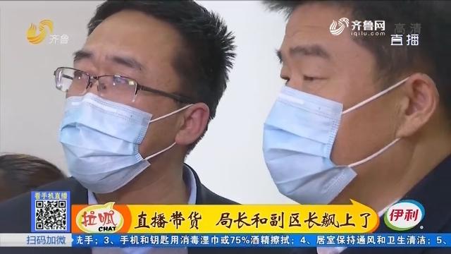 济南:直播带货 局长和副区长飙上了