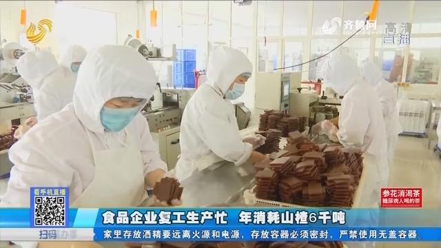 食品企业复工生产忙 年消耗山楂6千吨