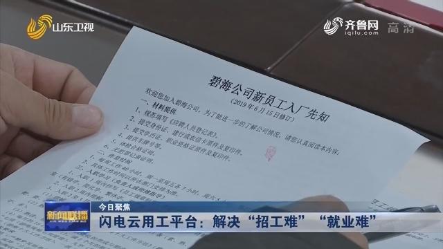 """【今日聚焦】闪电云用工平台:解决""""招工难""""""""就业难"""""""