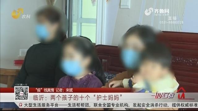"""【""""疫""""线真情】临沂:两个孩子的十个""""护士妈妈"""""""