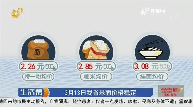 3月13日山东省米面价格稳定