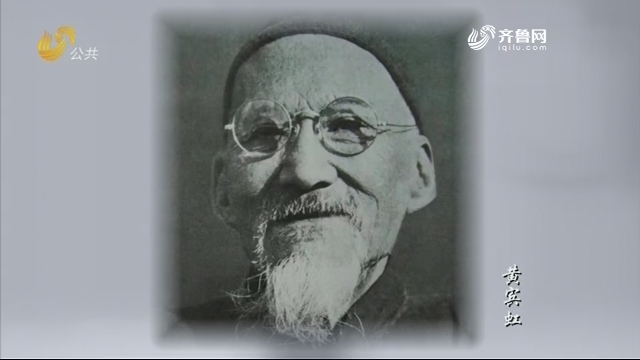 百年巨匠黄宾虹第一期——《光阴的故事》20200313