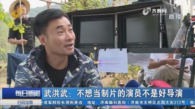 【好戏在后头】武洪武:不想当制片的演员不是好导演