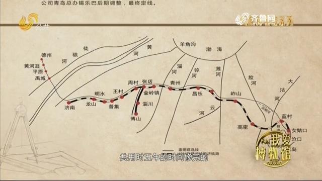 胶济铁路博物馆——《光阴的故事》我爱博物馆 20200314