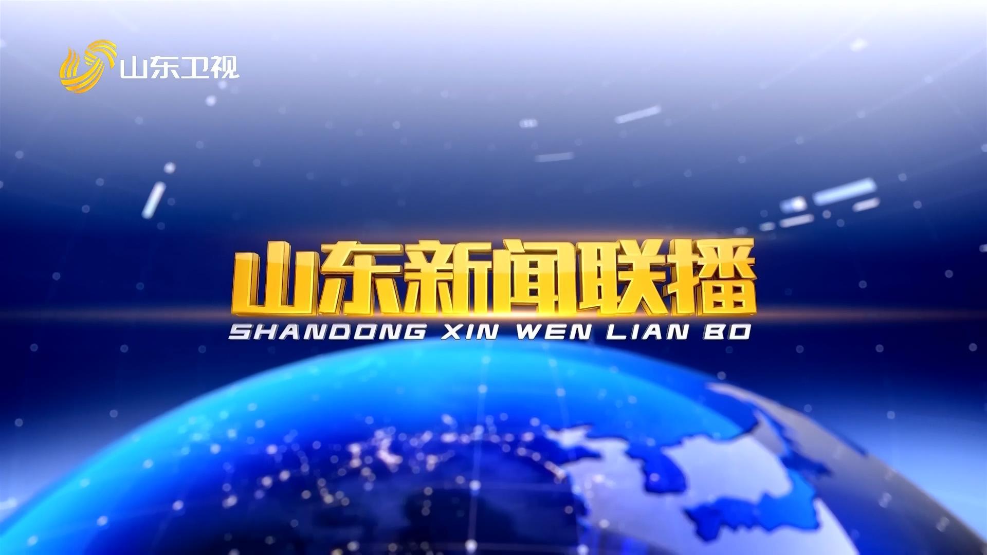 2020年03月14日山东新闻联播完整版