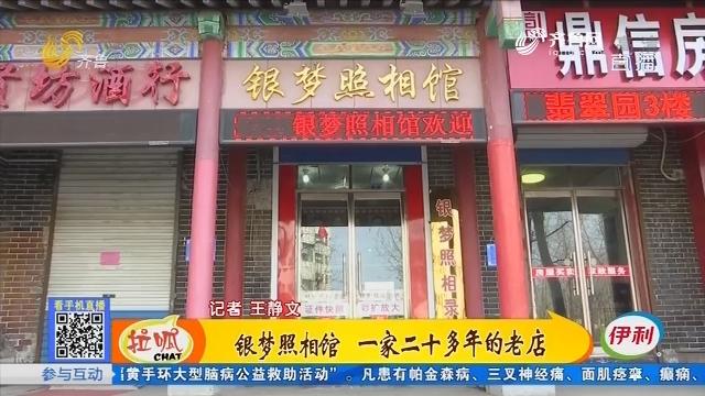 淄博:银梦照相馆 一家二十多年的老店
