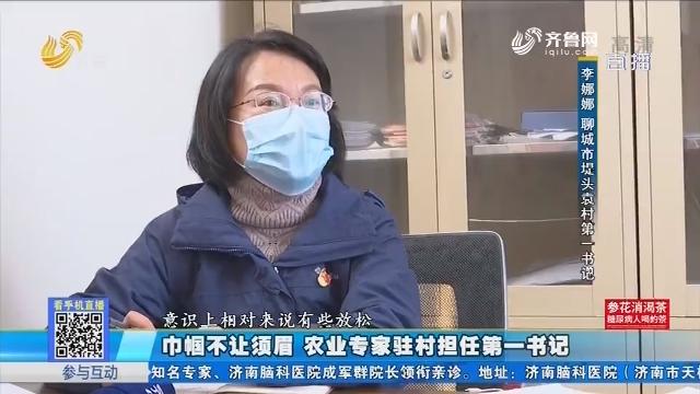 聊城:巾帼不让须眉 农业专家驻村担任第一书记