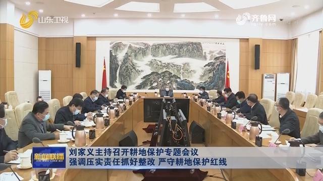 刘家义主持召开耕地保护专题会议 强调压实责任抓好整改 严守耕地保护红线