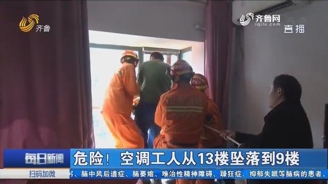 济南:危险!空调工人从13楼坠落到9楼
