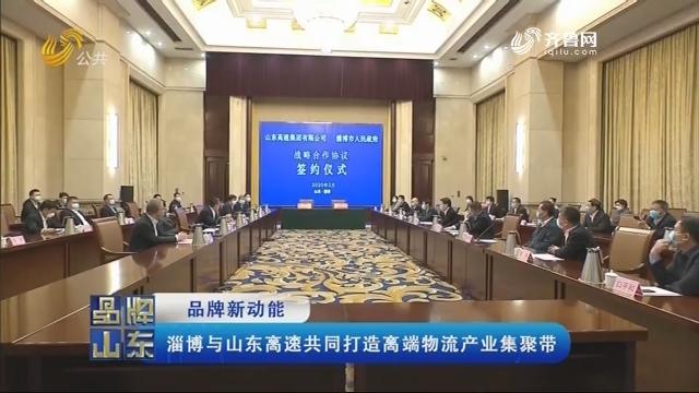 【品牌新动能】淄博与山东高速共同打造高端物流产业集聚带