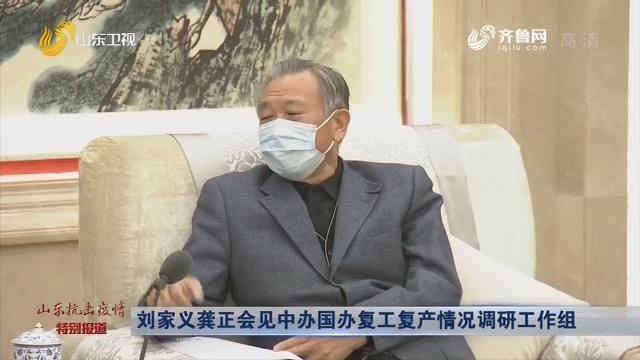 劉家義龔正會見中辦國辦復工復產情況調研工作組