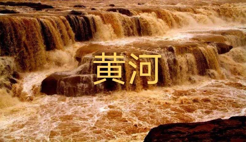 配乐诗朗诵:《黄河》