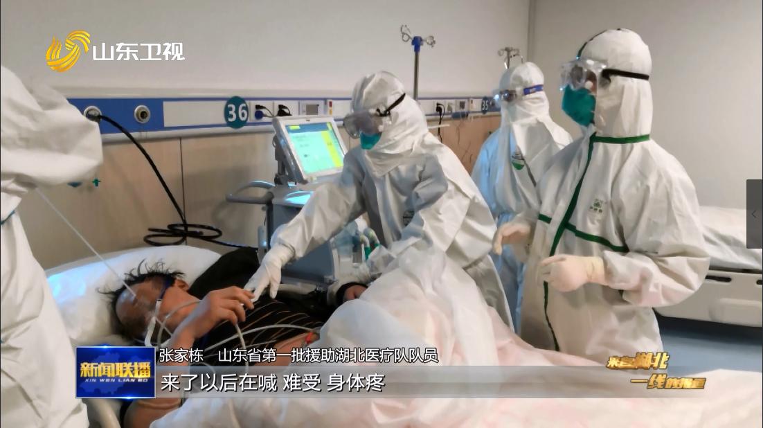 【齐鲁时代楷模】山东援助湖北医疗队:分秒必争高效救治 展现山东速度