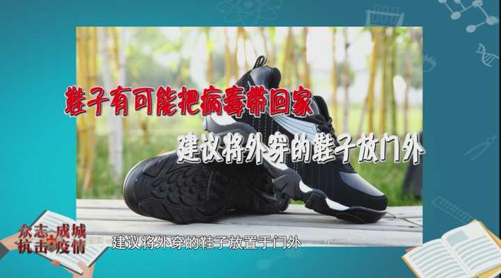 《民生实验室》:鞋子会把病毒带回家,是真的吗?