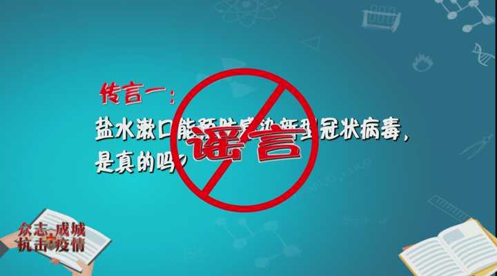 《民生实验室》:盐水漱口能预防感染新型冠状病毒,是真的吗?