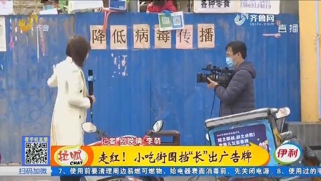"""济南:走红!小吃街围挡""""长""""出广告牌"""