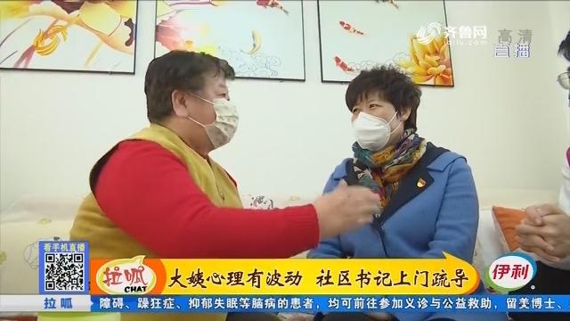 """潍坊:为居民排忧解难 她被称为""""风火轮上的书记"""""""