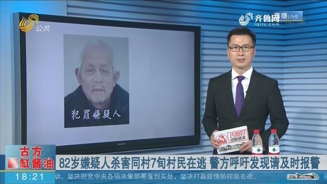 82岁嫌疑人杀害同村7旬村民在逃 警方呼吁发现请及时报警