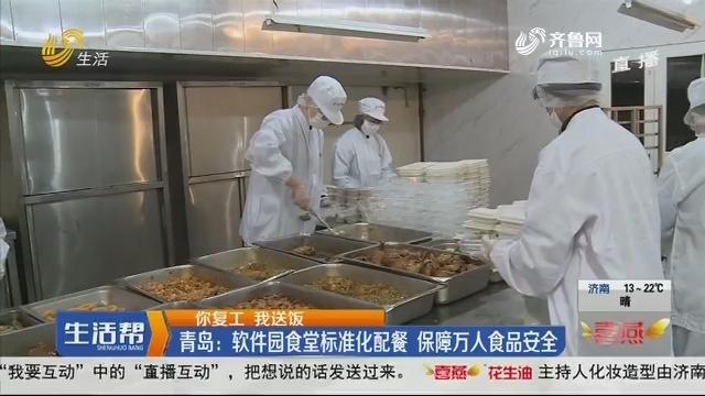 【你复工 我送饭】青岛:软件园食堂标准化配餐 保障万人食品安全